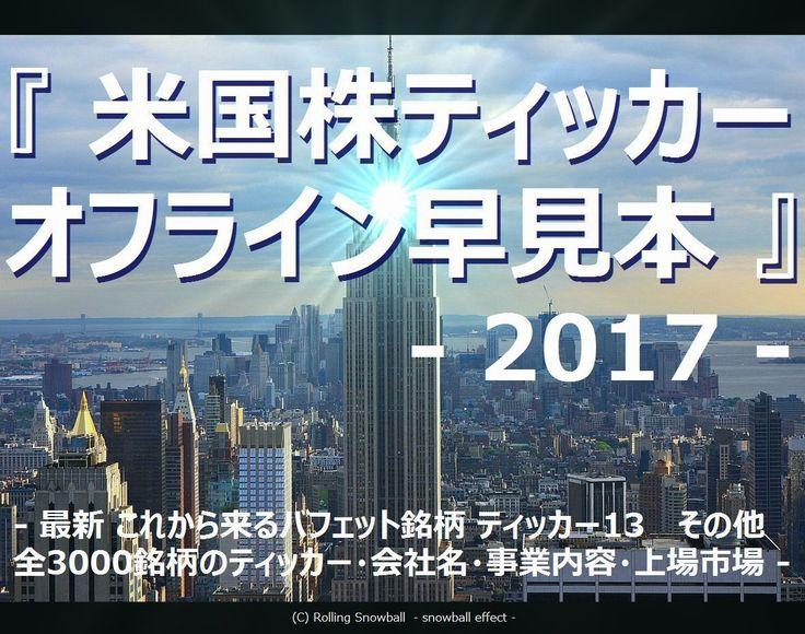 『 米国株ティッカー オフライン早見本 2017 』