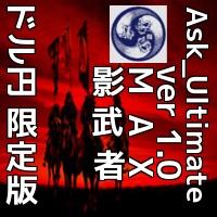 Ask ver1.0/Ask_Ultimate MAX/Ask_Ultimate 影武者 ドル円限定版+特典付の9点セット!