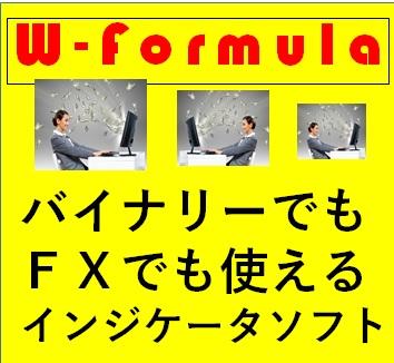 勝利の方程式インジケータソフトが完成しました★W-Formula-manual★最高です
