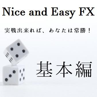 Nice and Easy FX 基本編
