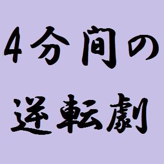 4M Reversal