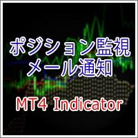 【MT4インジ】ポジション変化をアラートやメールで通知[MTP_PositionNotice]