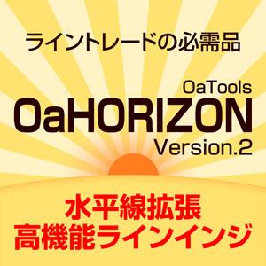 究極の水平線ツール~キャプチャー画像をメールで送信!「OaHORIZON」は高機能のラインアラートツール