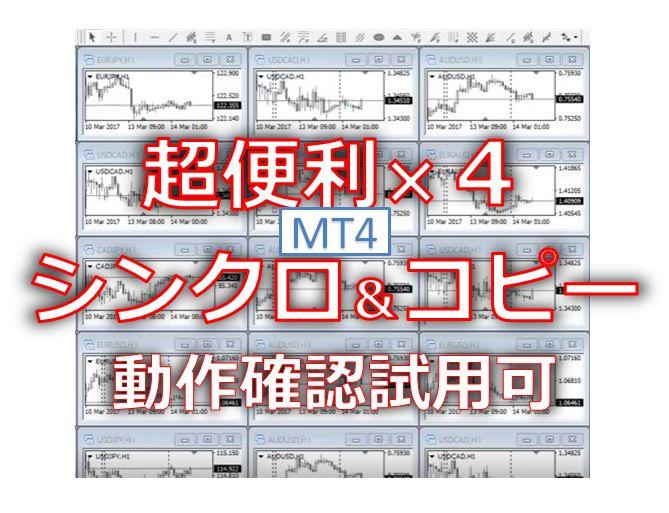 Sync3(MT4チャート同期インジケーター)