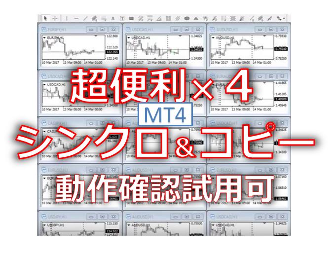 超便利。MT4のコピーツール。無料試用有。1つで4機能