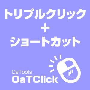 トリプルクリックでショートカット!一度使ったらやめられない。MT4のクリック拡張ツール「OaTClick」