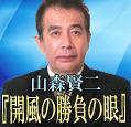 開風の勝負の眼(音声情報)2017/2/16 15:05更新