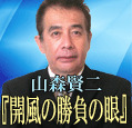 開風の勝負の眼(音声情報)2017/2/24 15:05更新