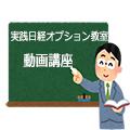 超シンプル実践的日経225オプション戦略入門 基礎編