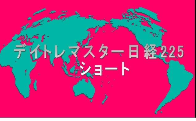 デイトレマスター日経225 ショート