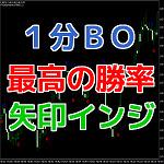 1分バイナリー・最高の勝率・矢印でエントリー!!