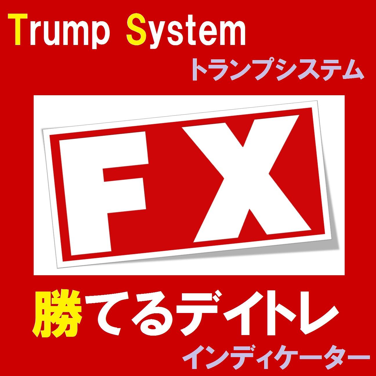Trump System