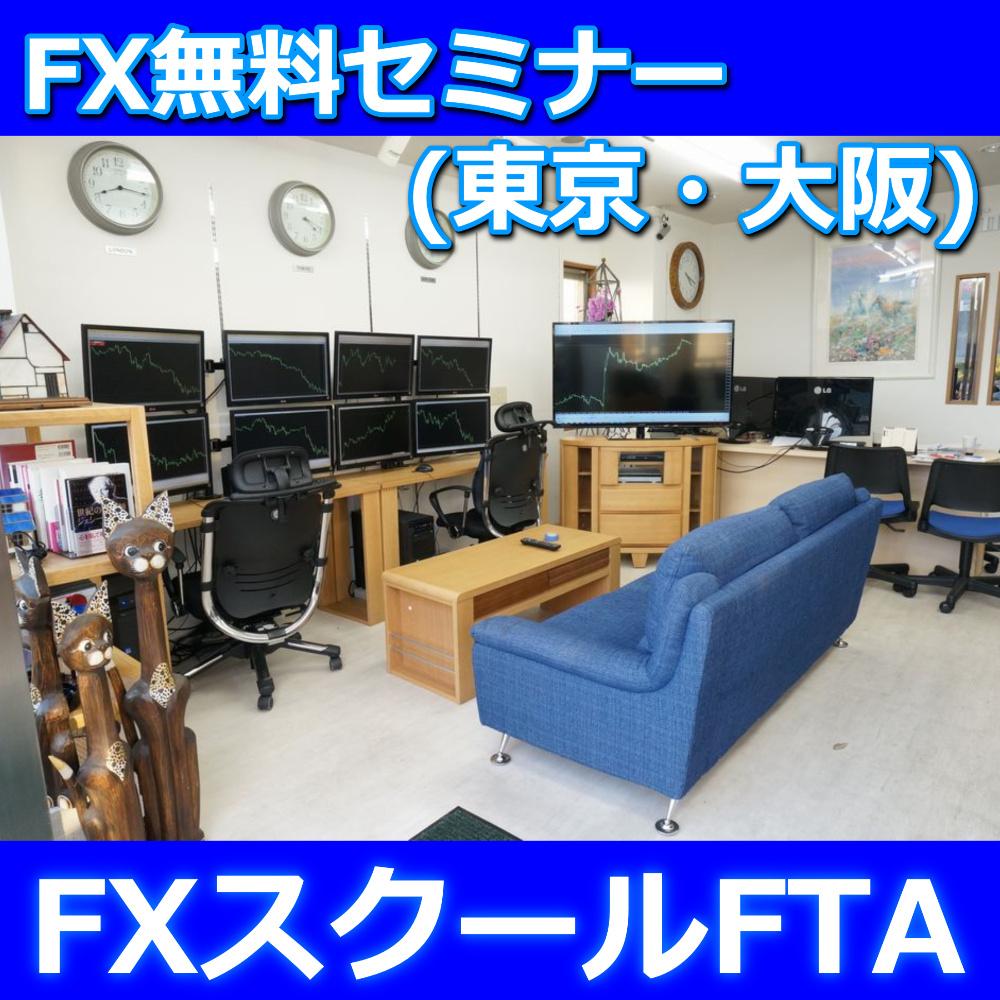 FXスクールFTA 東京FX無料セミナー 4/15(土)