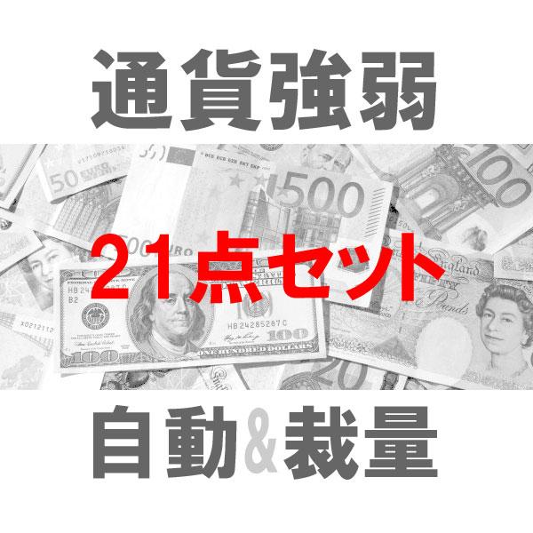 【裁量+シストレ】21点セット TBMTSシリーズ