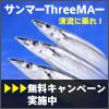 サンマ -3MA-