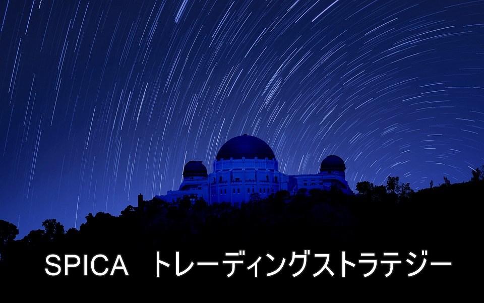 メタトレーダー4専用 トレードインディケーター SPICA(スピカ)