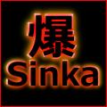爆Sinka