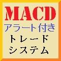 【テンプレート】MACD(4種類のアラート・メール可能)トレードシステム