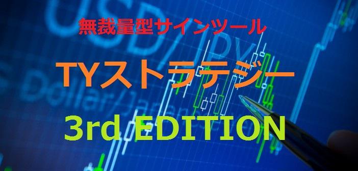 TYストラテジー ~3rd EDITION~