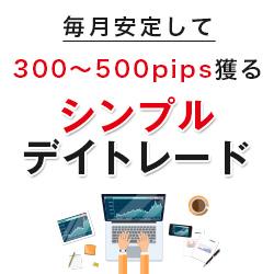 毎月安定して300~500pips獲るシンプルデイトレード