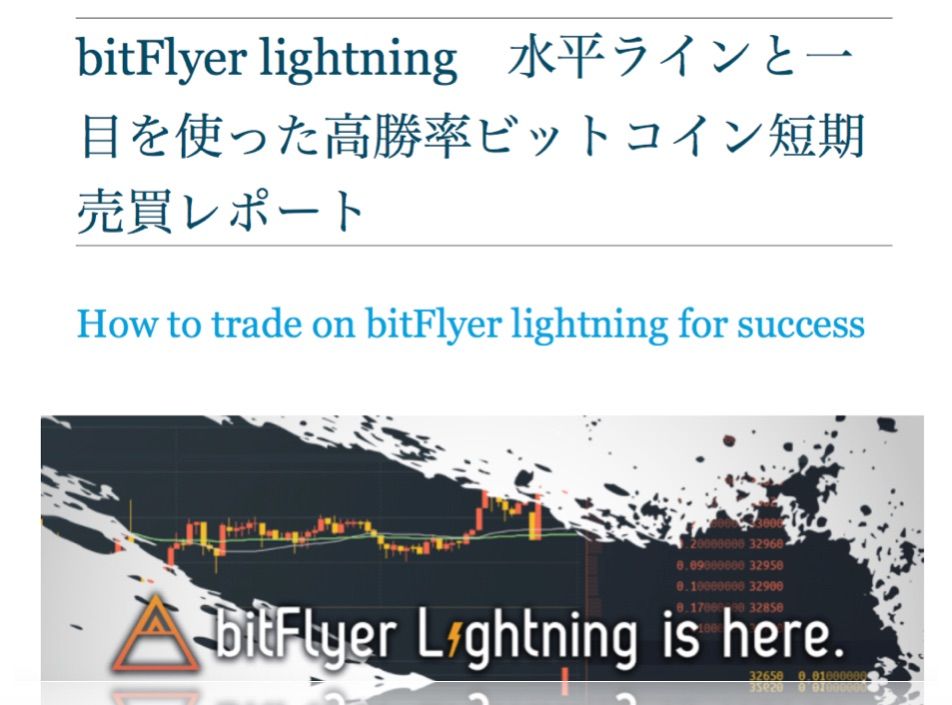 bitFlyer lightning 水平ラインと一目を使った高勝率ビットコイン短期売買レポート