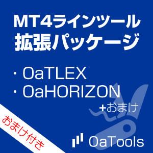 MT4・ラインツール拡張パッケージ