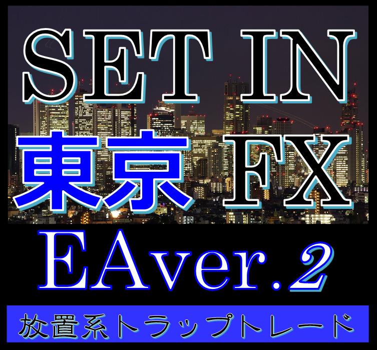 ドル円 裁量不要のロジック ≪ SET IN TOKYO FX ≫ EA Ver.2
