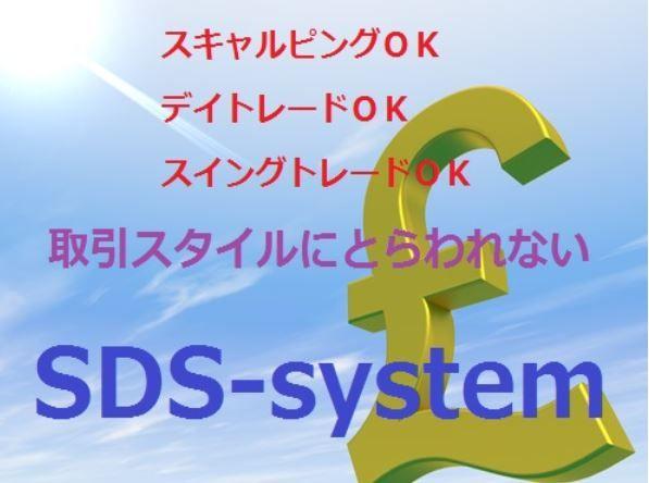 SDS-system ~脅威のFX必勝法~