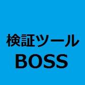 検証ツールBOSS