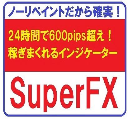 24時間で600pips超え!稼ぎまくれるインジケーターSuperFX