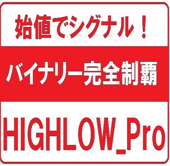 全ローソク足始値でシグナル発生!異次元レベルのバイナリー必勝ツール「HIGHLOW_Pro」