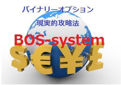 BOS-syetem ~現実的バイナリーオプション攻略法~