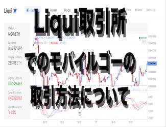 Liqui仮想通貨取引所でのモバイルゴーの取引方法