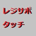 レジサポラインのタッチ回数を表示する【レジサポタッチ(仮名)】