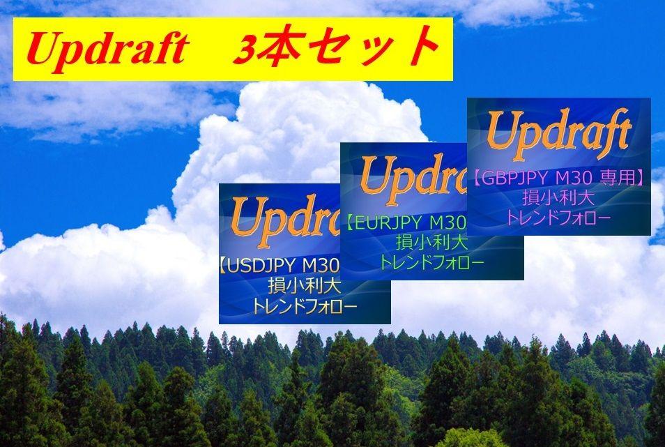【Updraft】3通貨ペアセット
