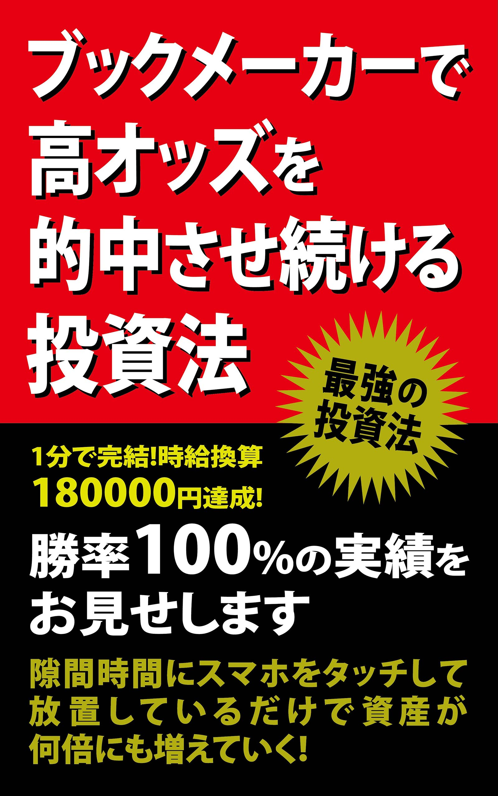 ブックメーカー投資法時給換算180000円達成