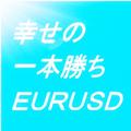 一本勝ち_EURUSD