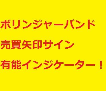 ボリンジャーバンドタッチで矢印サイン表示 有能インジケーター アラート、メール付き。バイナリはもちろんFX、株、日経、仮想通貨何でも使える!