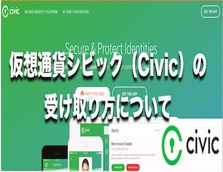 注目の仮想通貨「Civic(シビック)」の受け取り方法ついて