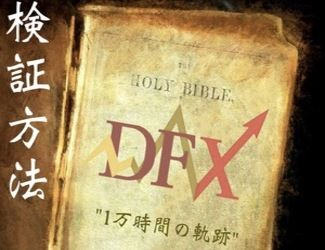 相場に優位性と確率で挑む~DefinitionFX~ Bible of the verification method