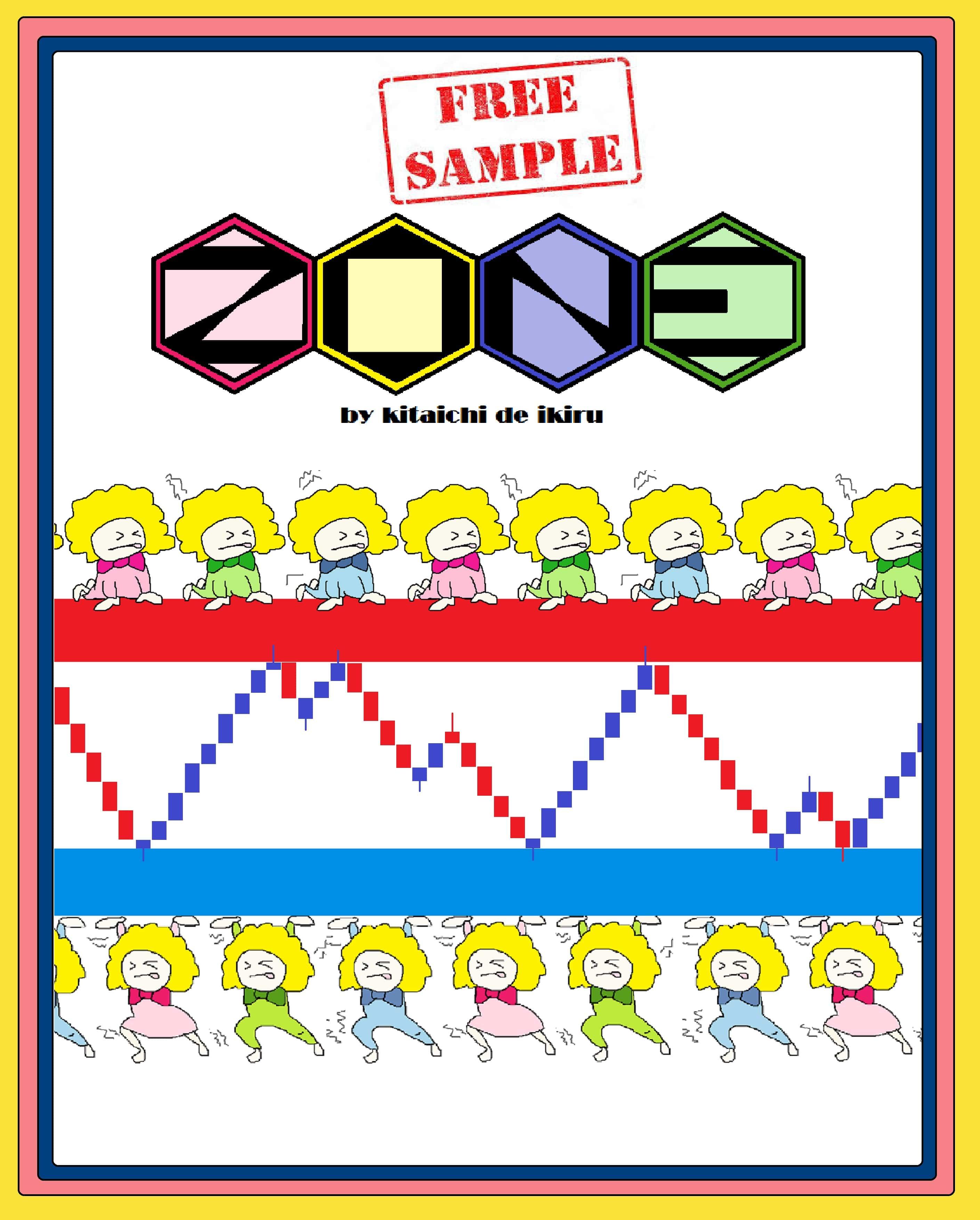 ZONE(ゾーン)サンプル版
