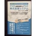 PGR(成長倍率)とPAD株式投資システム