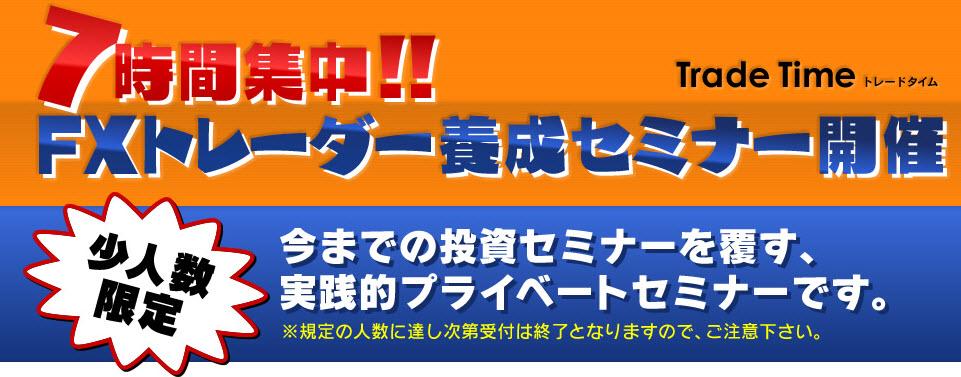 9/16   7時間集中! FXトレーダー養成セミナー(今年最後の大阪会場)