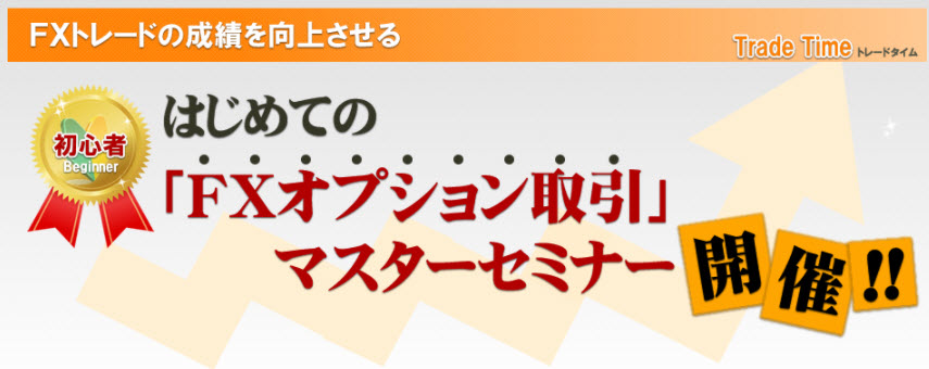 9/16   はじめての「FXオプション取引マスター」セミナー in大阪