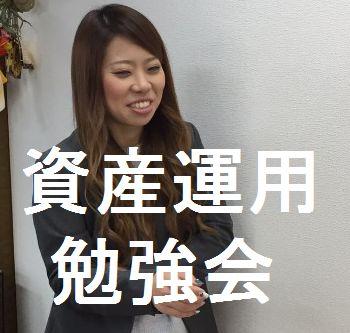 資産運用勉強会in新大阪