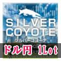 SilverCoyote(ドル円1ロット専用版)