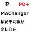 FXトレーダー必須ツール!3本の移動平均線を変幻自在に変化させ、パーフェクトオーダーを視覚化する【一発3MA チェンジャー】