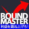 バケモノ級のレンジ専用サインツール Bound Master