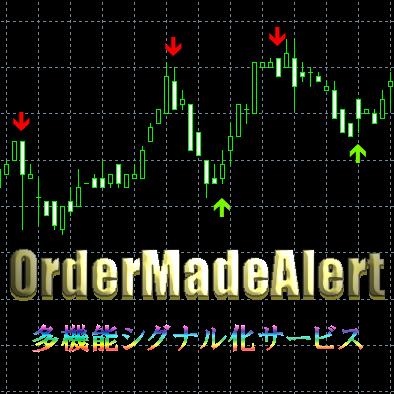【無料サンプル】多機能シグナル化サービス『OrderMadeAlert』