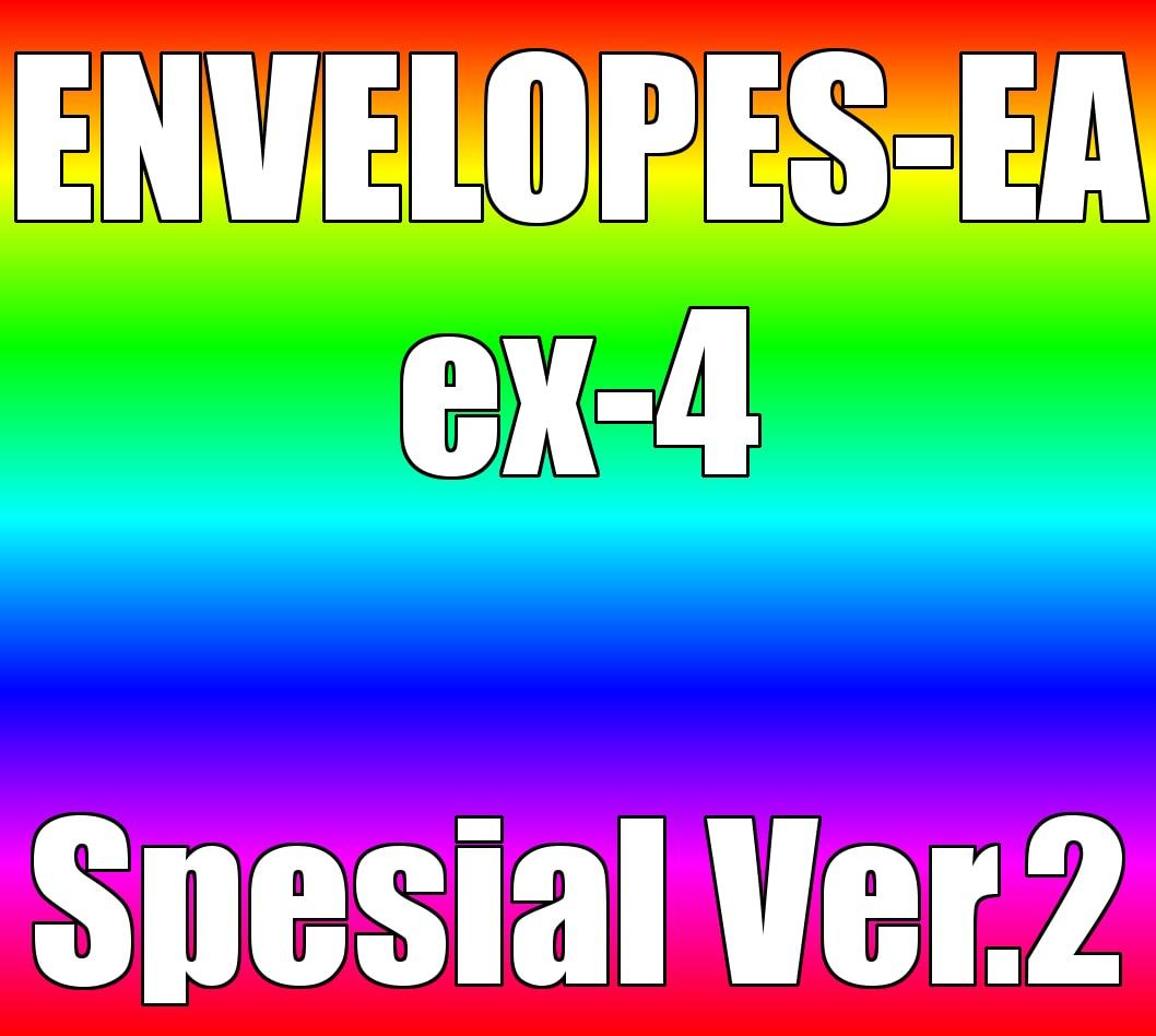 Envelopes-Final5-5 スペシャルバージョンセット販売